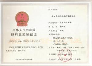 农业部登记证
