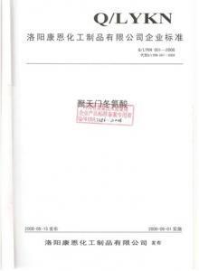 省质监局备案企业标准
